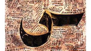 Ali Omar Ermes - The Hope & Optimism Portfolio (Libya)