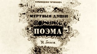 Nikolaj Gogol - Dode zielen (titelblad, tweede uitgave, foto De Revisor)