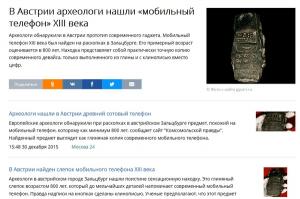 Babylonokia (Russisch screenshot)