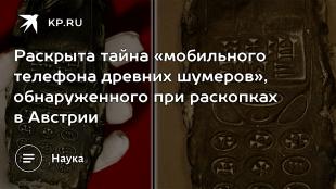 Babylonokia (foto kp-ru)