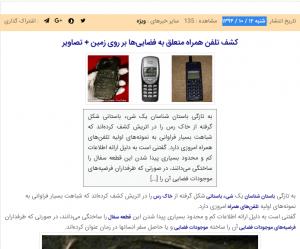 Screenshot niksalehi_com_Iraans