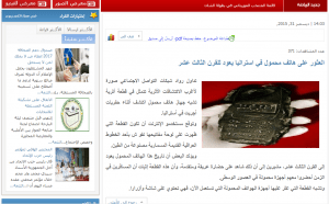 Screenshot elkhebar_net (CorH)