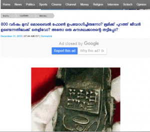 Screenshot marunadanmalayali_com (CorH)