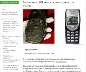 Screenshot tengrinews.kz