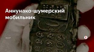 Babylonokia (Annunaki Telefoon)