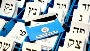 Resources for Israel's 2019 Election (foto yula:iStock)